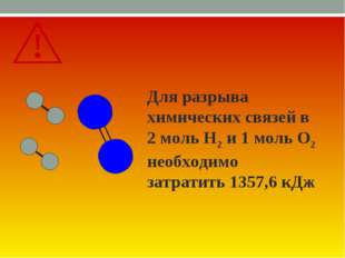 Для разрыва химических связей в 2 моль Н2 и 1 моль О2 необходимо затратить 13