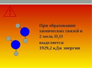При образовании химических связей в 2 моль Н2О выделяется 1929,2 кДж энергии
