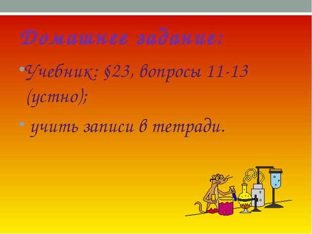 Домашнее задание: Учебник: §23, вопросы 11-13 (устно); учить записи в тетради.