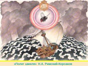 «Полет шмеля» Н.А. Римский-Корсаков