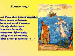 Днём свет Божий затмевает, Ночью землю освещает, Месяц под косой блестит, А в