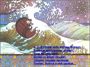 В синем небе звёзды блещут, В синем море волны хлещут; Туча по небу идёт, Бо