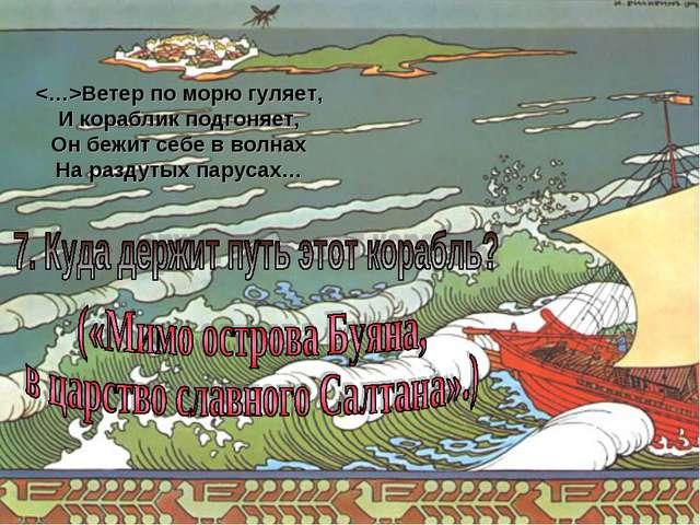 Ветер по морю гуляет, И кораблик подгоняет, Он бежит себе в волнах На раздуты...