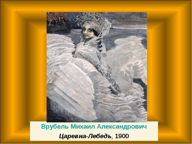 Врубель Михаил Александрович Царевна-Лебедь, 1900