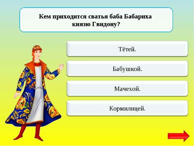 Кем приходится сватья баба Бабариха князю Гвидону?