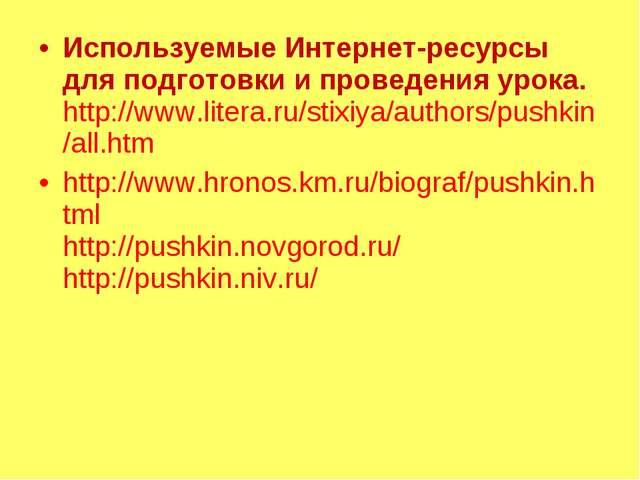 Используемые Интернет-ресурсы для подготовки и проведения урока. http://www.l...