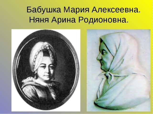 Бабушка Мария Алексеевна. Няня Арина Родионовна.