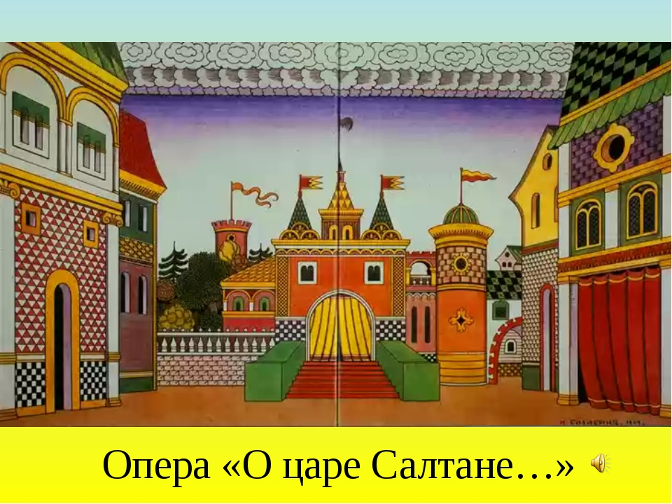 Опера «О царе Салтане…»