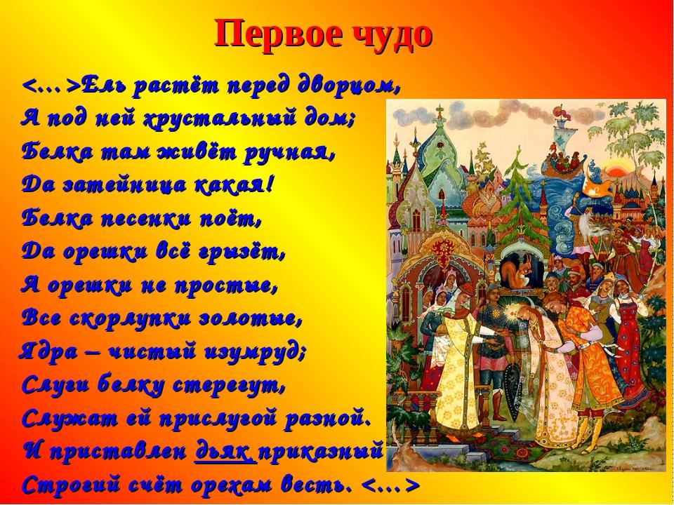 Первое чудо Ель растёт перед дворцом, А под ней хрустальный дом; Белка там жи...