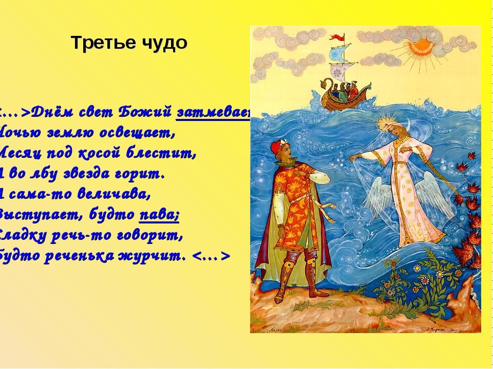 Днём свет Божий затмевает, Ночью землю освещает, Месяц под косой блестит, А в...