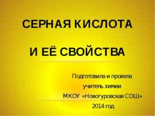 Подготовила и провела учитель химии МКОУ «Новогуровская СОШ» 2014 год СЕРНАЯ