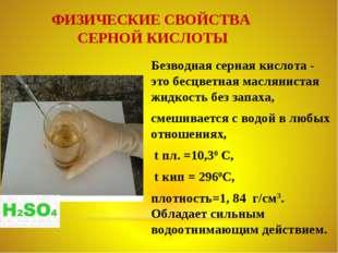 ФИЗИЧЕСКИЕ СВОЙСТВА СЕРНОЙ КИСЛОТЫ Безводная серная кислота - это бесцветная
