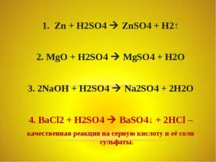 Zn + H2SO4  ZnSO4 + H2↑ 2. MgO + H2SO4  MgSO4 + H2O 3. 2NaOH + H2SO4  Na2S