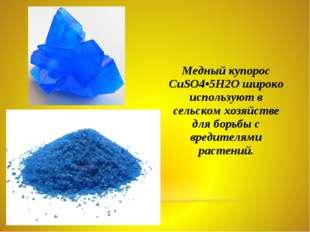 Медный купорос CuSO4•5Н2O широко используют в сельском хозяйстве для борьбы