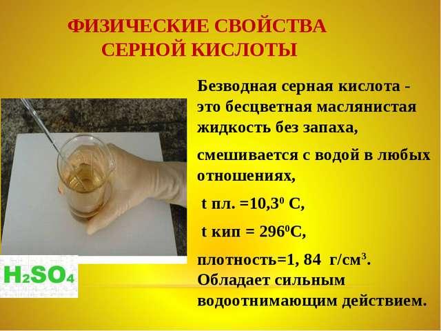 ФИЗИЧЕСКИЕ СВОЙСТВА СЕРНОЙ КИСЛОТЫ Безводная серная кислота - это бесцветная...