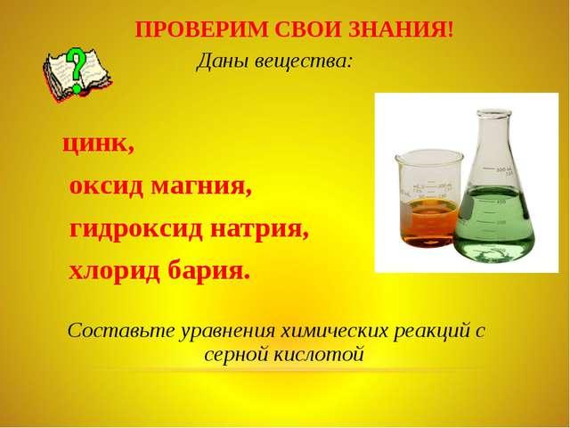 ПРОВЕРИМ СВОИ ЗНАНИЯ! Даны вещества: цинк, оксид магния, гидроксид натрия, хл...