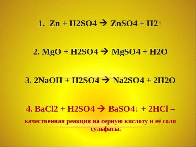 Zn + H2SO4  ZnSO4 + H2↑ 2. MgO + H2SO4  MgSO4 + H2O 3. 2NaOH + H2SO4  Na2S...
