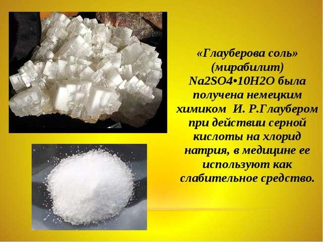 «Глауберова соль» (мирабилит) Nа2SO4•10Н2O была получена немецким химиком И....
