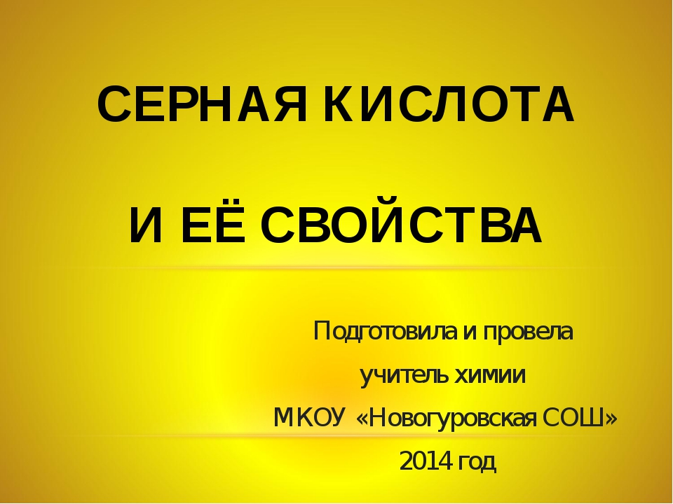 Подготовила и провела учитель химии МКОУ «Новогуровская СОШ» 2014 год СЕРНАЯ...