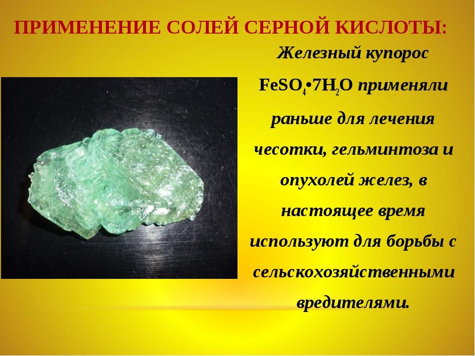 Железный купорос FеSО4•7Н2O применяли раньше для лечения чесотки, гельминтоза...