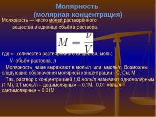 Молярность (молярная концентрация) Молярность — число молей растворённого вещ