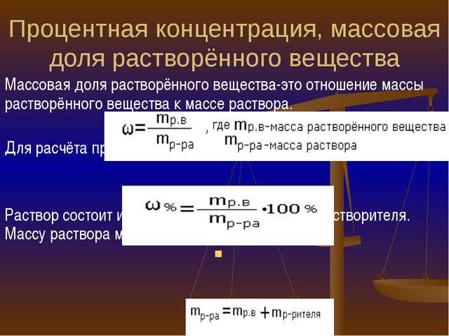 Процентная концентрация, массовая доля растворённого вещества Массовая доля р...