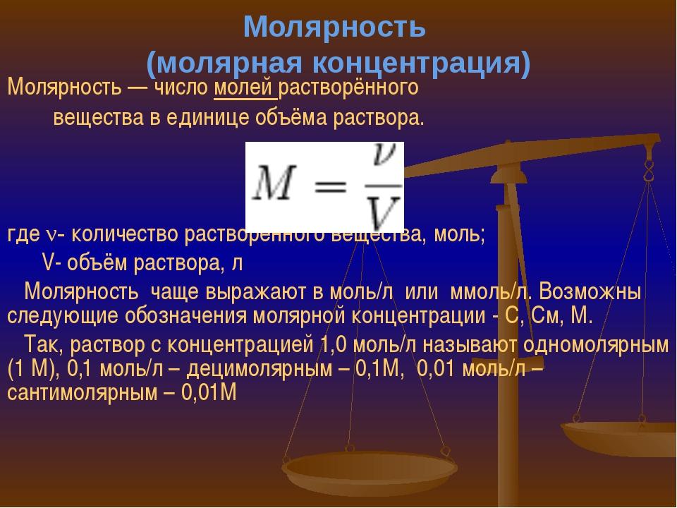 Молярность (молярная концентрация) Молярность — число молей растворённого вещ...
