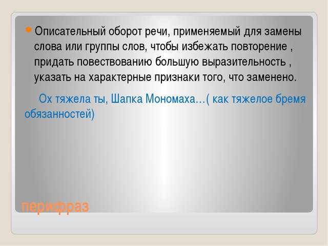 перифраз Описательный оборот речи, применяемый для замены слова или группы сл...