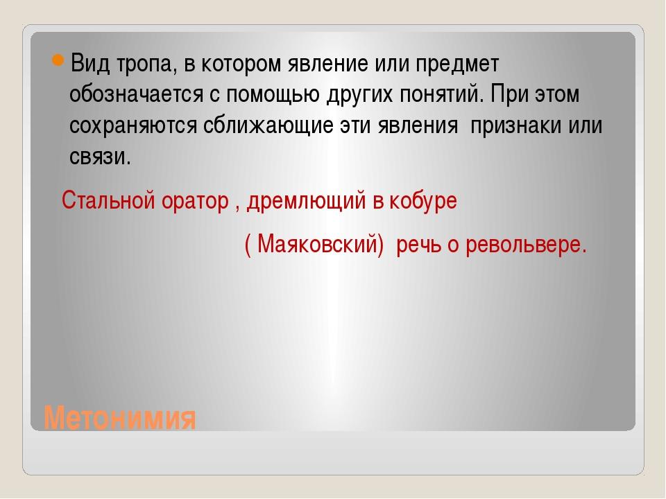 Метонимия Вид тропа, в котором явление или предмет обозначается с помощью дру...