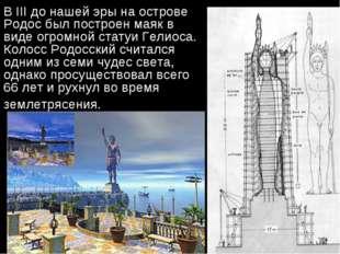 В III до нашей эры на острове Родос был построен маяк в виде огромной статуи