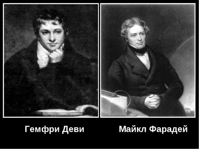 Гемфри Деви Майкл Фарадей