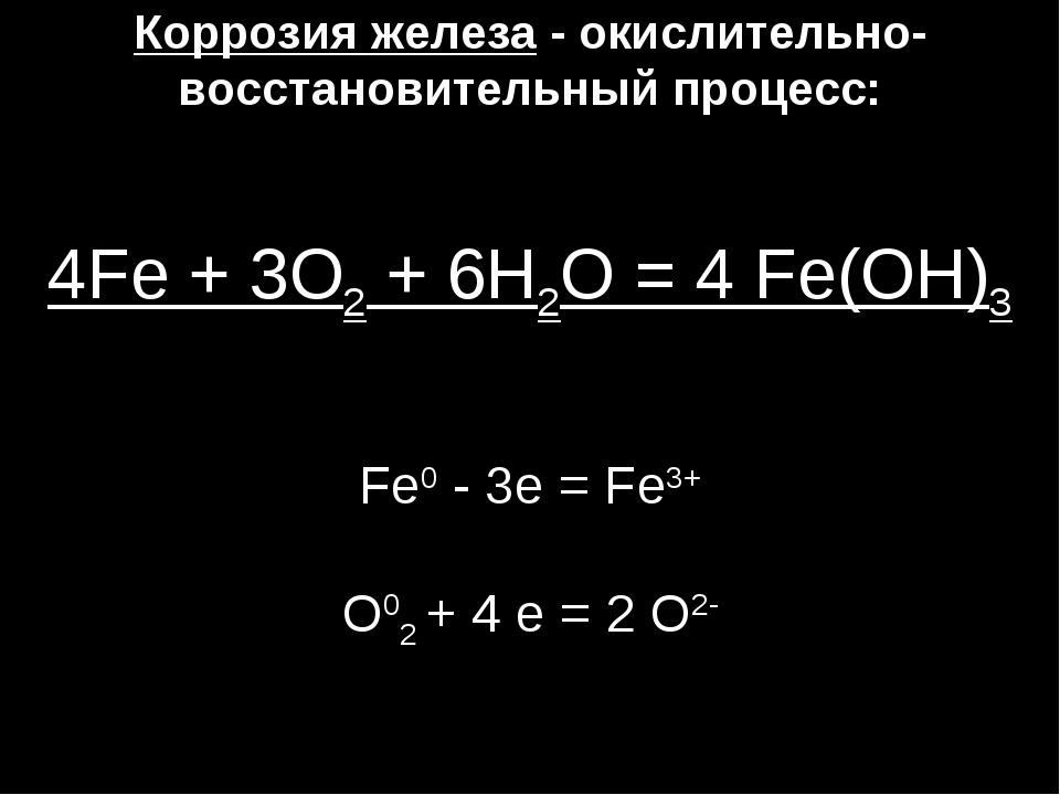 Коррозия железа - окислительно-восстановительный процесс: 4Fe+3O2+6H2О=...