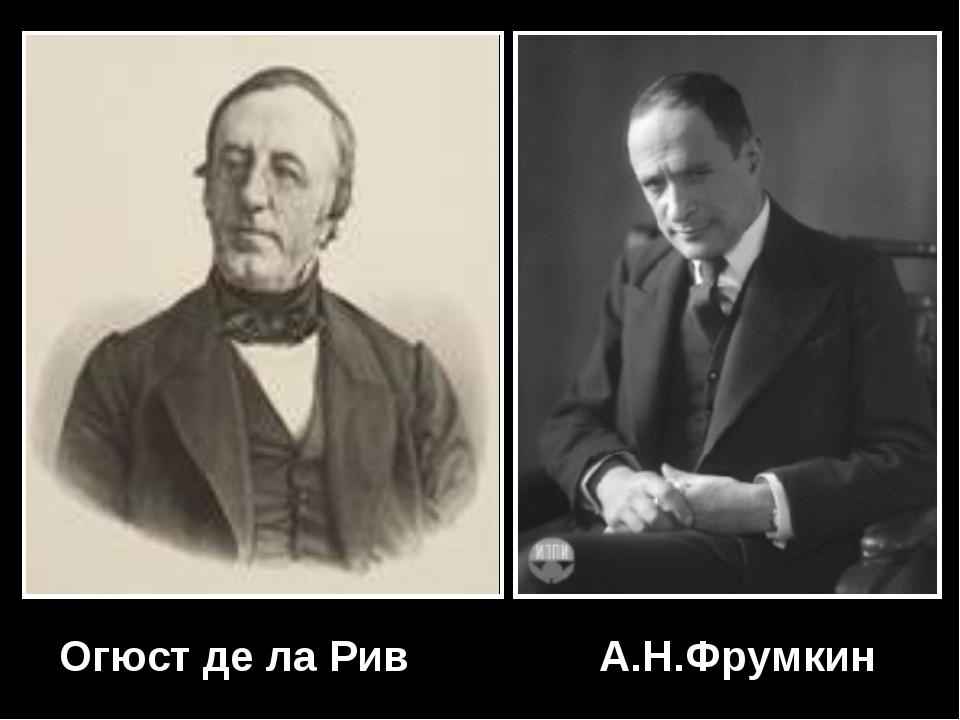 Огюст де ла Рив А.Н.Фрумкин