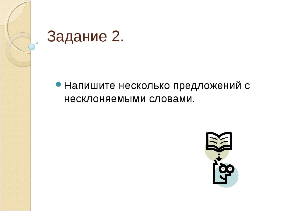 Задание 2. Напишите несколько предложений с несклоняемыми словами.