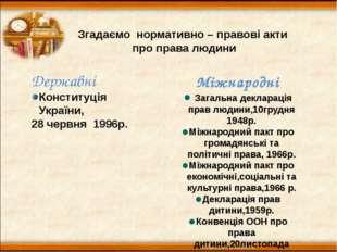 Згадаємо нормативно – правові акти про права людини Державні Конституція Укра