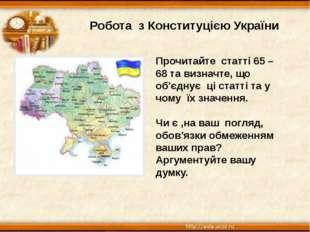 Робота з Конституцією України Прочитайте статті 65 – 68 та визначте, що об'єд