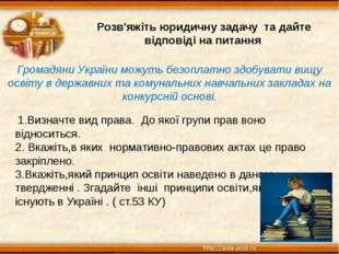 Розв'яжіть юридичну задачу та дайте відповіді на питання Громадяни України м
