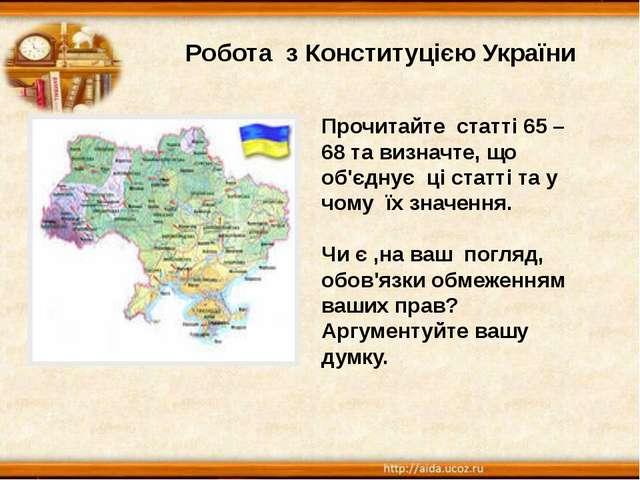 Робота з Конституцією України Прочитайте статті 65 – 68 та визначте, що об'єд...