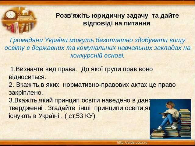 Розв'яжіть юридичну задачу та дайте відповіді на питання Громадяни України м...