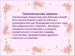 Пояснительная записка Презентация приурочена Дню Матери и может быть использо