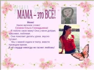 Мама! Какое великое слово! Сенина Ольга Геннадьевна! Я люблю свою маму! Она