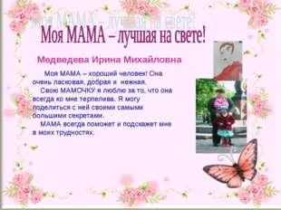 Моя МАМА – хороший человек! Она очень ласковая, добрая и нежная. Свою МАМОЧК