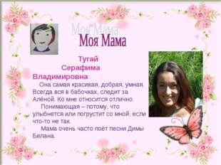 Тугай Серафима Владимировна Она самая красивая, добрая, умная. Всегда вся в
