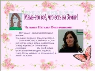 Чулкина Наталья Вениаминовна Моя МАМА – самый удивительный человек! Она самая