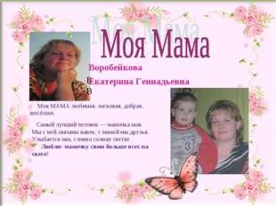 Самый лучший человек — мамочка моя. Мы с ней связаны навек, с мамой мы друзь