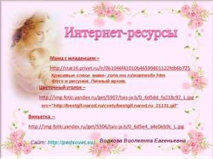 """Сайт: http://pedsovet.su/ Волкова Виолетта Евгеньевна src=""""http://bestgif.nar"""