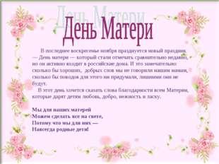 В последнее воскресенье ноября празднуется новый праздник — День матери — ко
