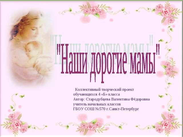 Коллективный творческий проект обучающихся 4 «Б» класса Автор: Стародубцева...