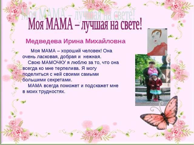 Моя МАМА – хороший человек! Она очень ласковая, добрая и нежная. Свою МАМОЧК...