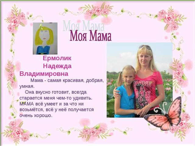 Ермолик Надежда Владимировна Мама - самая красивая, добрая, умная. Она вкусн...